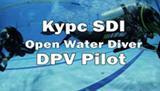 Специальное предложение ко дню КОСМОНАВТИКИ! Приглашаем пройти курс первоначального обучения дайвингу SDI OWD + DPV Pilot совместно с курсом управление подводным буксировщиком по стоимости курса SDI OWD! Предложение ограничено. Действует до 12 апреля!