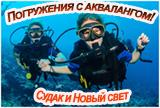 Погружения с аквалангом-Дайвинг в Судаке и Новом свете. Консультации по дайвингу в Крыму.