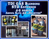 4-5 ноября проводим курс GAS Blending STD Extended на базе Аврора Клуба в ДЦ «Пилигрим». В курсе объединена теория и практика двух курсов TDI Nitrox GAS Blender и TDI Advanced (Trimix) Gas Blender. Курс рассчитан на 2 дня. Первый день теория, второй день практика в компрессорной.