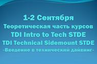 1-2 сентября на учебно-тренировочной базе в ДЦ Пилигрим погружений не будет, мы занимаемся два дня теорией «Введения в технический дайвинг». Все, кто проходил курсы TDI Intro to Tech STDE и TDI Technical Sidemount STDE могут приехать и послушать теорию, чтобы восстановить навыки планирования погружений, решения задай и компьютерного анализа безопасности погружений.